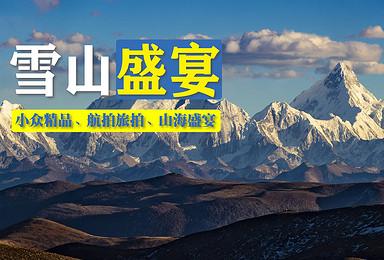 [雪山盛宴]格聂南线+ 新都桥+黑石城+措普沟+红岩顶+丹巴(7日行程)