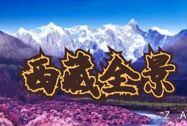 2021冬游西藏 林芝 山南 普莫雍措 圣象天门一价全含(7日行程)