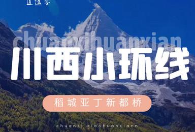 2021年 稻城亚丁川西小环线5日休闲摄影(5日行程)