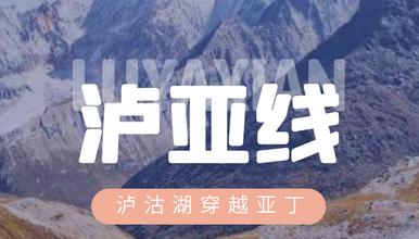 2021年 泸沽湖—稻城亚丁 不走回头路,泸亚线经典穿越(5日行程)