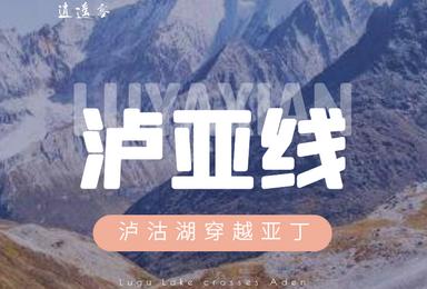 2021年 泸沽湖 稻城亚丁 不走回头路 泸亚线经典穿越(5日行程)
