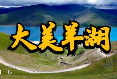 2021年 羊湖丨日托寺丨普莫雍措丨白马林措丨库拉岗日(3日行程)