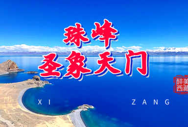 2021年 珠峰北坡 东坡圣象天门普莫雍措 日落日出星空(5日行程)