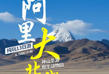 西藏.阿里大北线————世界屋脊望天之旅, 约伴中!(13日行程)
