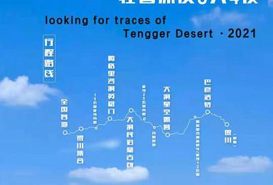 丨寻迹腾格里丨轻装徒步,摩洛哥ins风星空露营深度旅行(5日行程)