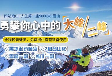 四姑娘山大峰 二峰攀登 每天发团 挑战人生中的第一个5千米(3日行程)
