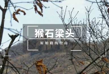 延庆猴石梁头 单日活动 15公里 B1 原始登山活动(1日行程)