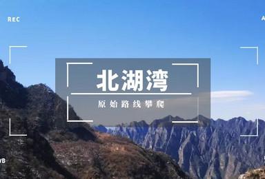 房山北湖湾 单日活动 10公里 B2 攀爬,恐高误入新人勿扰(1日行程)