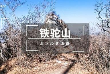 铁驼山  阳光旅行 10公里 C1 户外经典线路(1日行程)