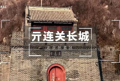 亓连关长城 阳光旅行 10公里 C1 徒步登山活动(1日行程)