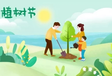(周六)拥抱春天 播种希望 体验采摘的乐趣(植树节特别活动)(1日行程)