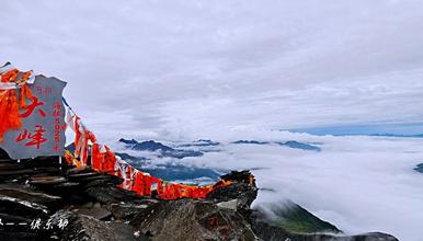 2021年云颠户外四姑娘山大峰全年攀登活动(3日行程)
