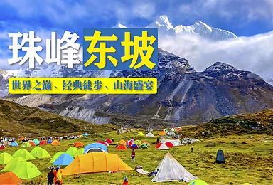 珠峰东坡 世界十大经典徒步线路 珠峰东坡 嘎玛沟徒步(13日行程)