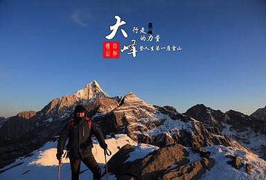 攀登蜀山之后四姑娘大峰 入门级登山 登人生第一座雪山(3日行程)
