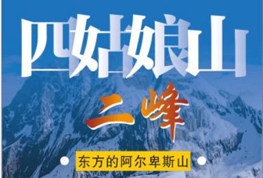 雪山攀登 四姑娘山二峰攀登(6日行程)