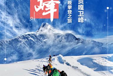 2021年 · 那玛峰攀登计划(7日行程)