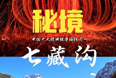 2021年 七藏沟徒步穿越 阿翁沟 鱼海子 红星海(7日行程)