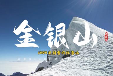贡嘎卫峰 金银山6410米攀登计划 1比1协作(9日行程)