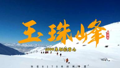 2021玉珠峰攀登计划(6日行程)