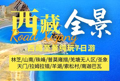 林芝 山南 日喀则 珠峰 普莫雍措 穿越羌塘无人区 圣象天门(7日行程)