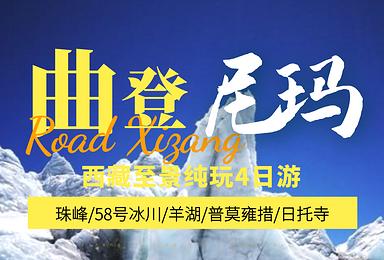 珠峰 北坡 东坡 58号冰川 羊湖 普莫雍措 日托寺(4日行程)