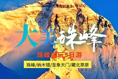 2021年 珠峰+纳木错+圣象天门(5日行程)