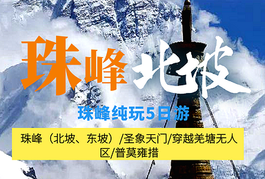 珠峰 北坡 东坡 色林措 圣象天门 穿越羌塘无人区(5日行程)