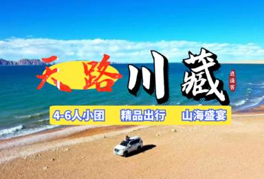 2021最美318 川藏线 朝圣西藏(10日行程)