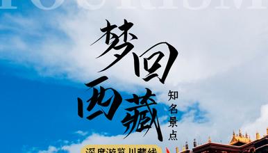2021特别活动 318 川藏线 青藏线 朝圣拉萨(15日行程)