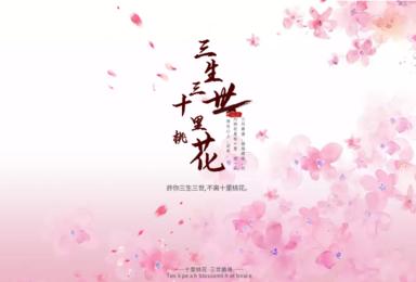 林芝桃花+波密桃花 日落+星空+日出+冰川+纯玩(5日行程)