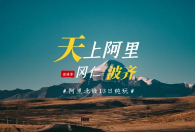 2021阿里大北线 冈仁波齐 转山 一错再错 双湖 普诺岗日(15日行程)