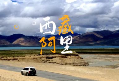 阿里大环线 转山冈仁波齐 一错再错(15日行程)