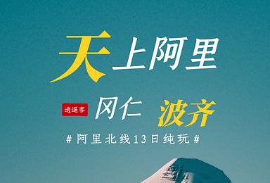 2021年阿里北线 冈仁波齐转山 普拉多拼车 含住宿套餐(13日行程)