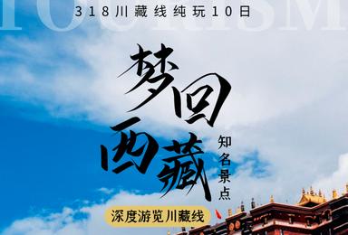 最美西藏 川藏线 色达 稻城亚丁 林芝桃花 拼车自由行 含住(10日行程)