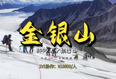 2021年金银山6410米 攀登安排(9日行程)