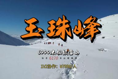 2021玉珠峰6178米攀登计划(6日行程)