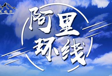 阿里大北线 13日 来自神山圣湖的召唤 商务车含住宿(13日行程)
