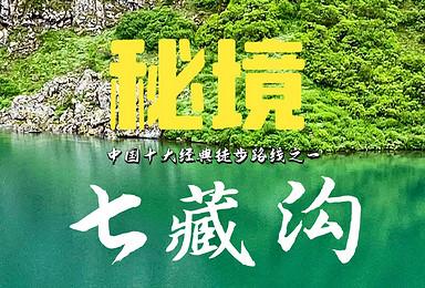 2021十大经典路线之 秘境七藏沟徒步(6日行程)
