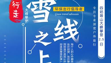 2021年 四姑娘山大峰登山 每周五滚动发团1 3协作(3日行程)