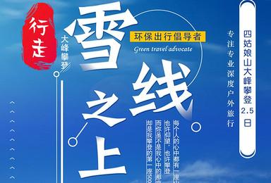 2021年  四姑娘山大峰登山 每周五滚动发团1:3协作(3日行程)