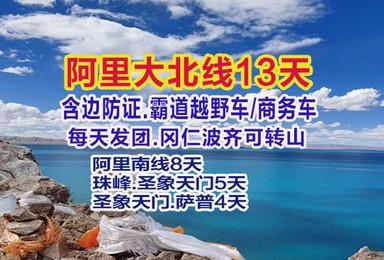 阿里大北线 冈仁波齐可转山 包含边防证 霸道越野车 商务车(13日行程)