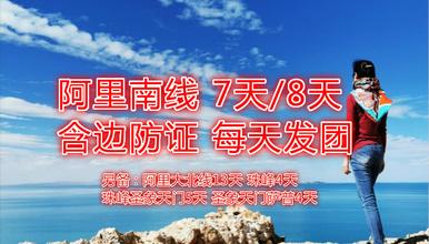 阿里南线7天/8天,越野车/商务车,含边防证每天发团(8日行程)