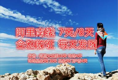 阿里南线7天 8天 越野车 商务车 含边防证每天发团(8日行程)
