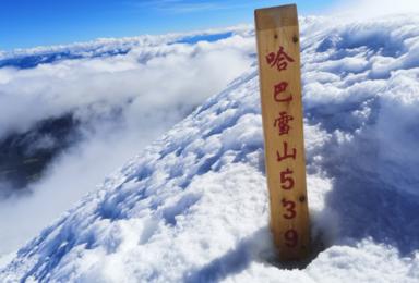 [哈巴雪山攀登5日]挑战人生第一座雪山5396米(5日行程)