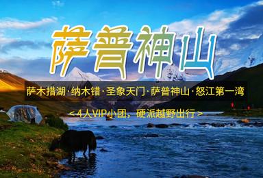 [萨普神山]撒木措湖+圣象天门+怒江第一湾4人精品越野团(4日行程)