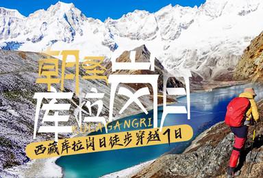 西藏 库拉岗日 羊湖 卡久寺 普莫雍措 喜马拉雅雪山 精品团(7日行程)