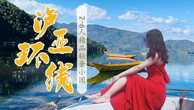 泸亚大环线 螺髻山温泉 泸沽湖 亚丁 丽江2 6人精品小团(9日行程)