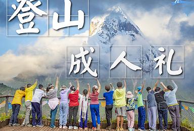 [攀登成人礼]四姑娘山大峰攀登,送给孩子最好的成人礼(4日行程)