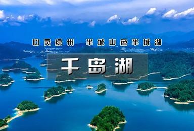 端午|纯玩千岛湖 天下第一水|浙西经典-徽杭古韵-小众线(3日行程)