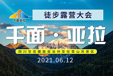 2021年[千面·亚拉徒步露营大会](3日行程)